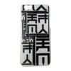 iPhone5・5S・SE対応ケース(天才凡人【白】)