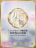 アルバム「ミュージカル『刀剣乱舞』 ~阿津賀志山異聞~」【初回限定盤A】(CD2枚組24曲+ソングトラック1枚) *計CD3枚組