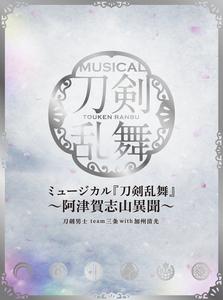 アルバム「ミュージカル『刀剣乱舞』 ~阿津賀志山異聞~」【初回限定盤B】(CD2枚組24曲+サウンドトラック1枚) *計CD3枚組