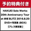 【特典付き】HAKUEI Solo Works 20th Anniversary Tour at 赤坂BLITZ 2016.8.20 DVD+写真集 (BOX)[プレス限定盤]