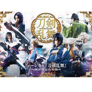 【DVD】ミュージカル『刀剣乱舞』 ~阿津賀志山異聞~