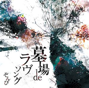 「墓場 de ラヴソング」通常盤[CD]