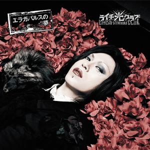 「エラガバルスの☆夢」B盤
