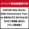 【イベント参加抽選券入・予約特典無し】HAKUEI Solo Works 20th Anniversary Tour at 赤坂BLITZ 2016.8.20 DVD+写真集 (BOX)[プレス限定盤]