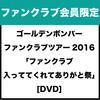 【DVD】ファンクラブツアー2016「ファンクラブ入っててくれてありがと祭」