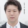 「アラーム」(通常盤)[CD+DVD]