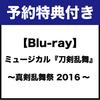 【Blu-ray】ミュージカル『刀剣乱舞』 ~真剣乱舞祭 2016~