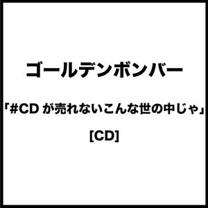 「#CDが売れないこんな世の中じゃ」[CD]