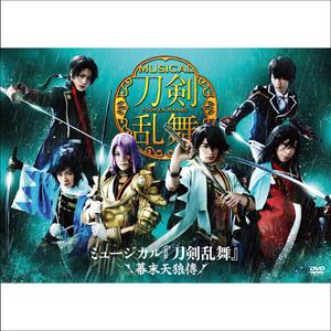 【DVD】ミュージカル『刀剣乱舞』 〜幕末天狼傳〜