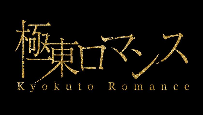 極東ロマンス