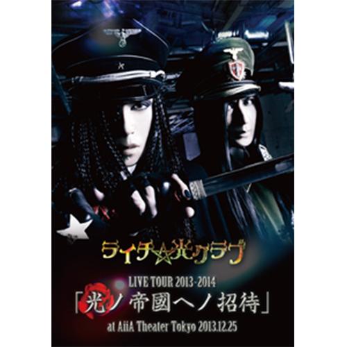 【DVD】「光ノ帝國ヘノ招待」at AiiA Theater Tokyo 2013.12.25