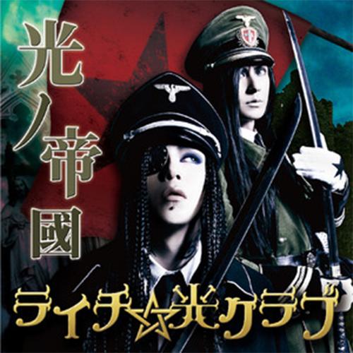 「光ノ帝國」(初回限定盤A)