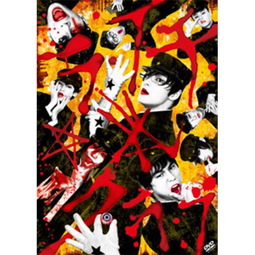 【DVD】舞台 ライチ☆光クラブ