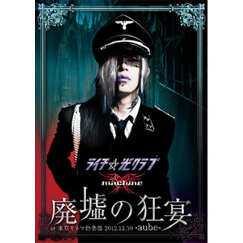 ライチ☆光クラブ×machine 「廃墟の狂宴 -aube-」2012.12.30 at 東京キネマ倶楽部