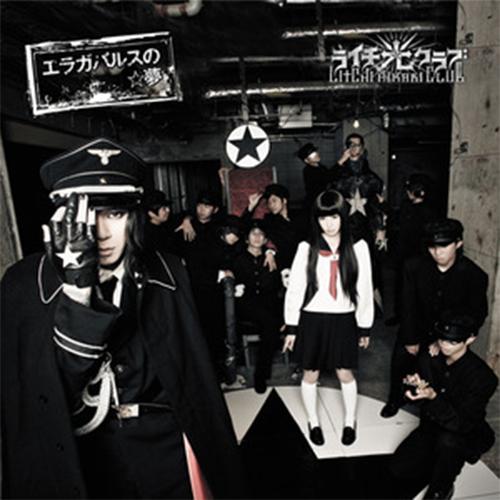 「エラガバルスの☆夢」C盤(CDのみ※ボーナストラック1曲収録)