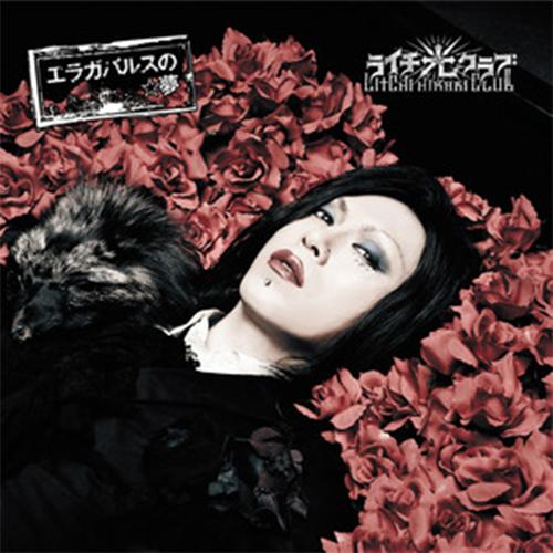 「エラガバルスの☆夢」B盤(CD+DVD)