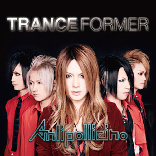 """TRANCE FORMER"" Regular edition"