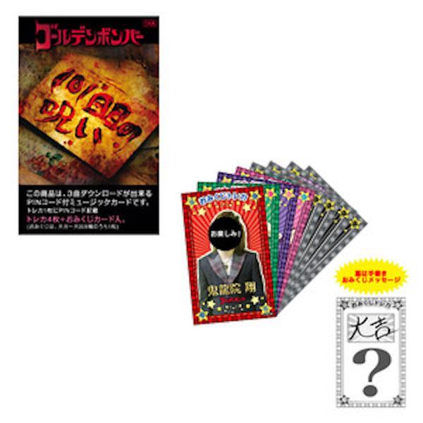 「101回目の呪い」トレカサイズ おみくじ付ミュージックカード