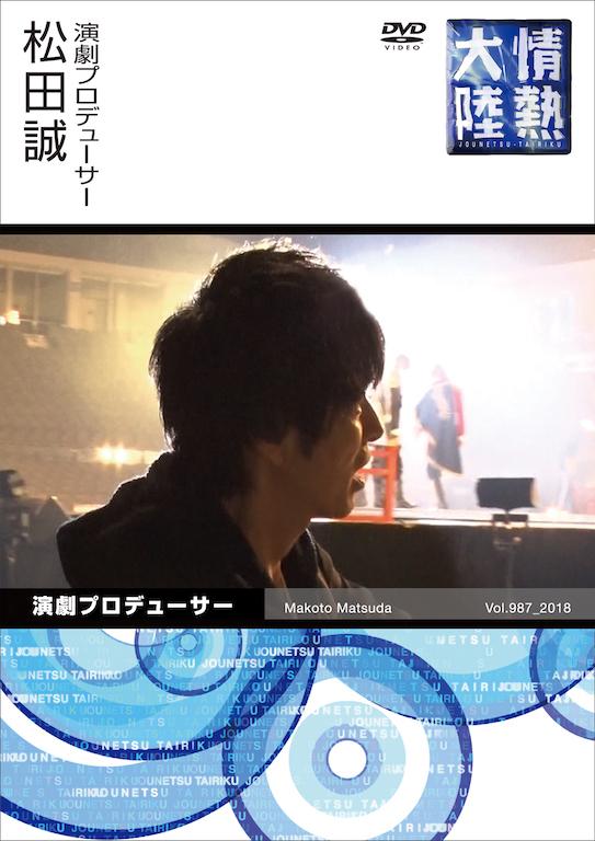 【DVD】「情熱大陸×松田誠」