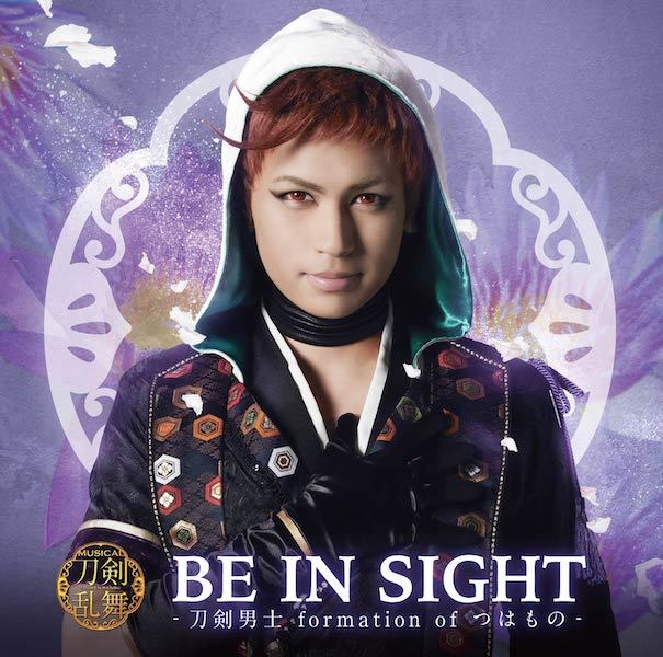 「BE IN SIGHT(プレス限定盤C)」*岩融メインジャケット(CD)