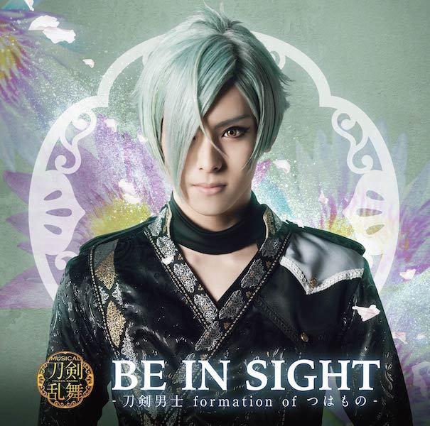 「BE IN SIGHT(プレス限定盤F)」*膝丸メインジャケット(CD)