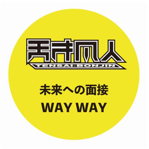 ライブ会場&通販 限定販売 シングル「未来への面接 / WAY WAY」