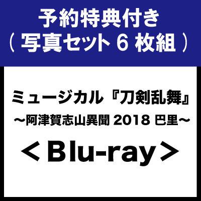 【特典付き】ミュージカル『刀剣乱舞』 ~阿津賀志山異聞2018 巴里~<Blu-ray>