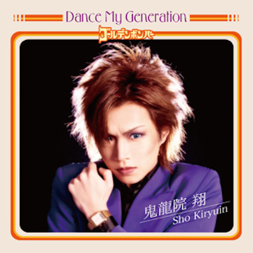 「Dance My Generation」First Limited Edition B