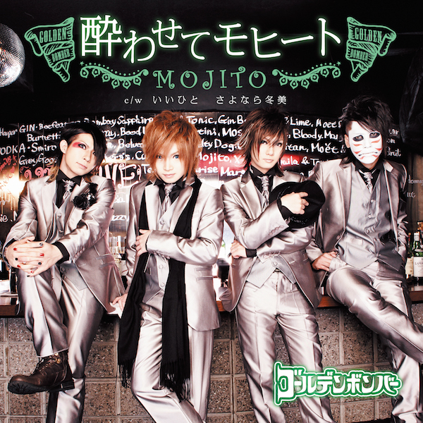 「Yowasete Mojito」(Normal Edition)【CD+CDextra】