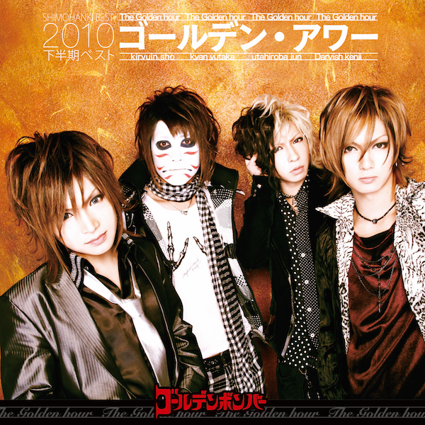 「ゴールデン・アワー 下半期ベスト2010」通常盤(CD)