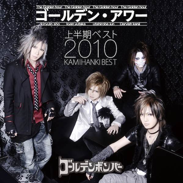 「Golden Hour Kamihanki Best 2010」Normal Edition