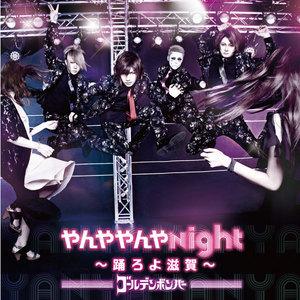 YANYA YANYA Night ~Odoroyo ○○~ (Kinki district)