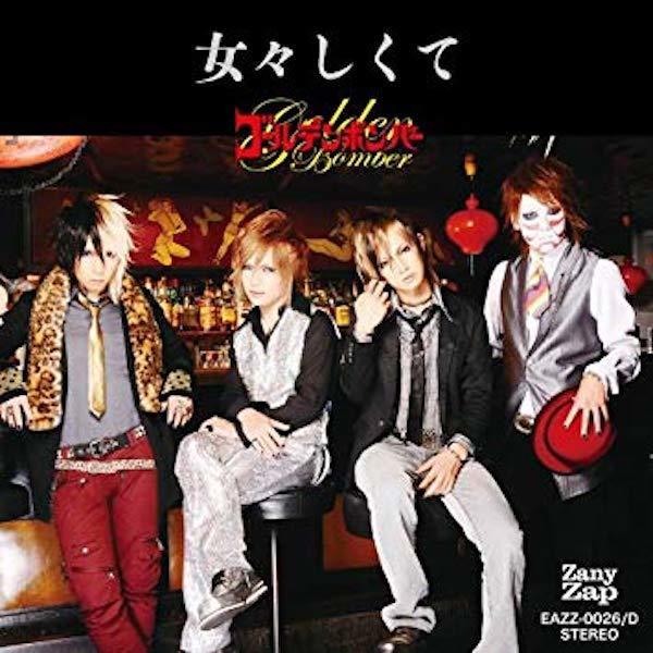 「女々しくて」(CD+DVD-ライブPV)