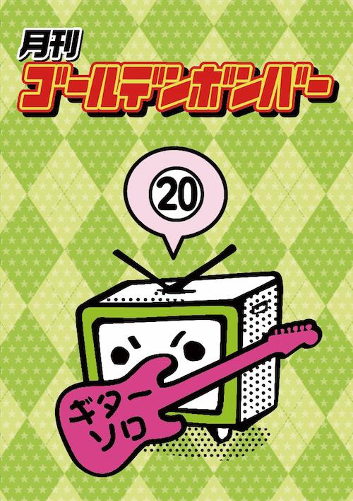 【DVD】月刊ゴールデンボンバー20