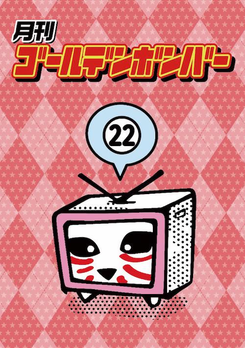 【DVD】月刊ゴールデンボンバー22