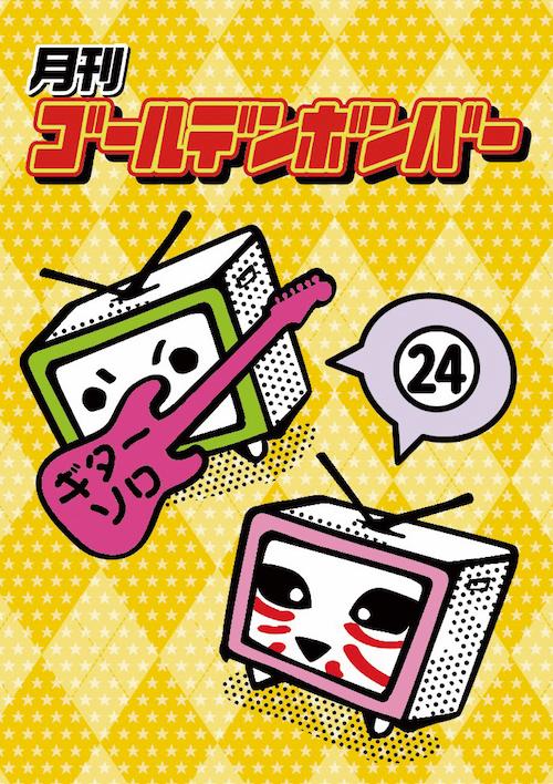 【DVD】月刊ゴールデンボンバー24