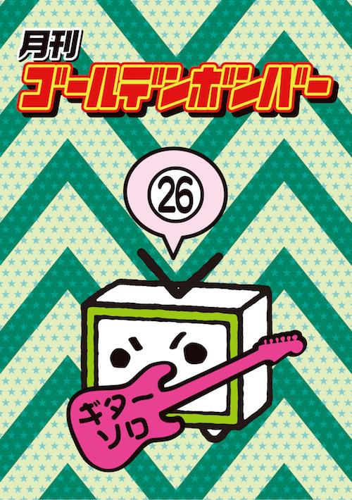 【DVD】月刊ゴールデンボンバー26