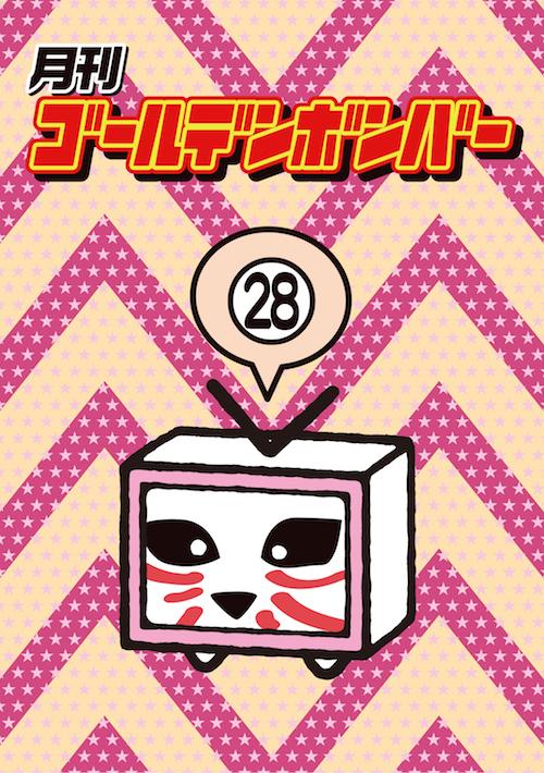 【DVD】月刊ゴールデンボンバー28
