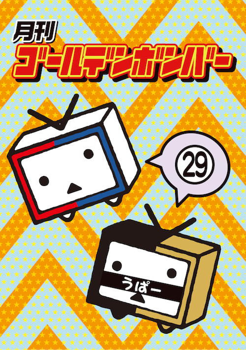 【DVD】月刊ゴールデンボンバー29