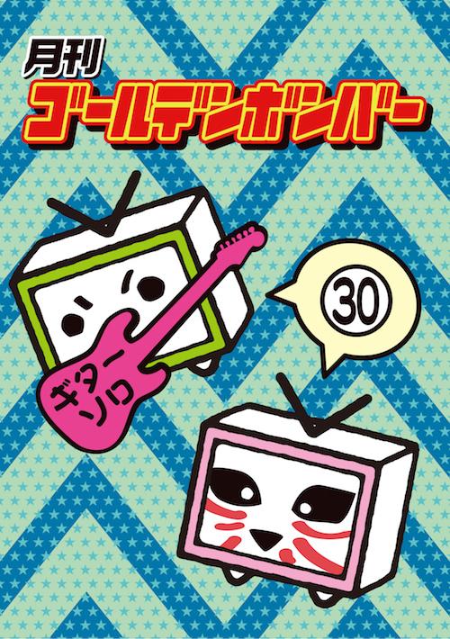 【DVD】月刊ゴールデンボンバー30