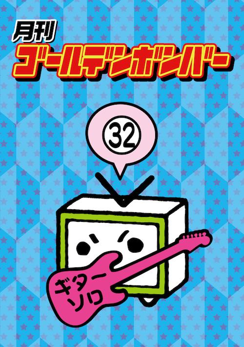 【DVD】月刊ゴールデンボンバー32