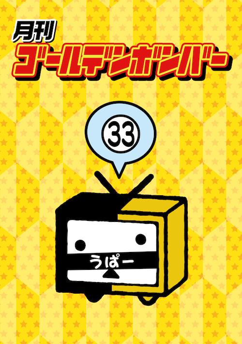 【DVD】月刊ゴールデンボンバー33