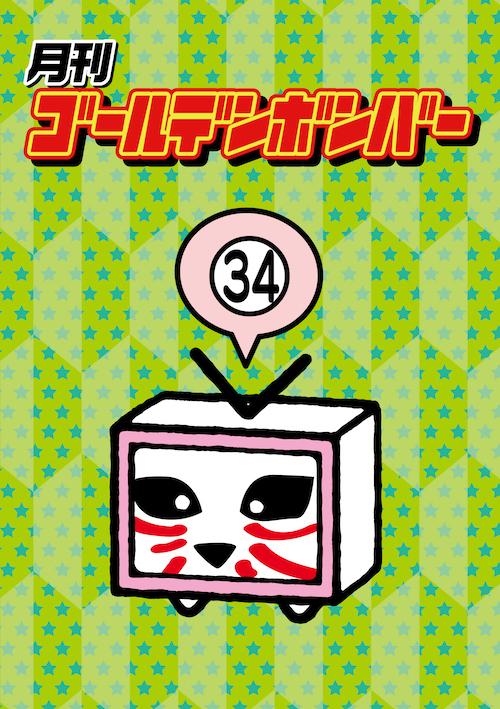 【DVD】月刊ゴールデンボンバー34