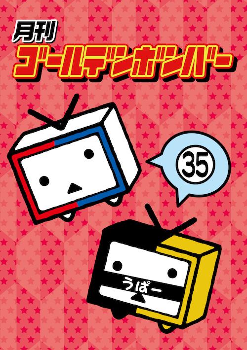 【DVD】月刊ゴールデンボンバー35