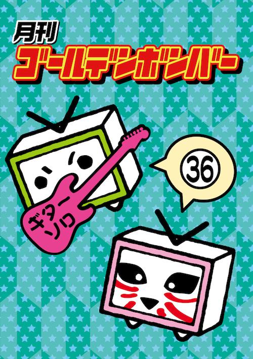 【DVD】月刊ゴールデンボンバー36