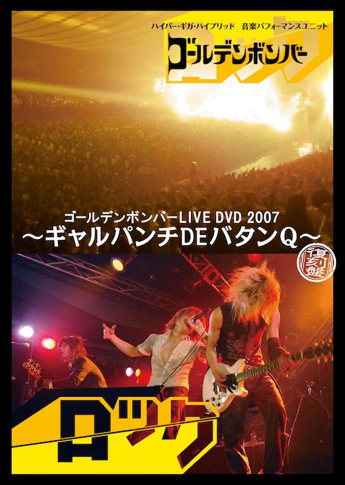 【DVD】ギャルパンチDEバタンQ(復刻盤)