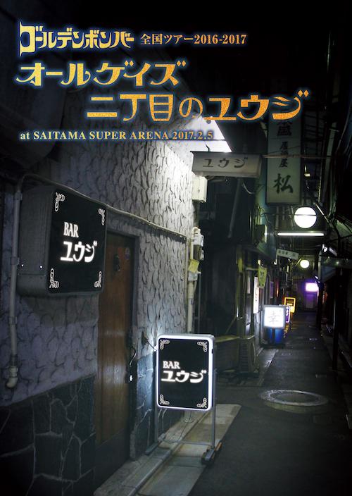 【DVD】全国ツアー2016-2017「オールゲイズ 二丁目のユウジ」at さいたまスーパーアリーナ 2017.2.5
