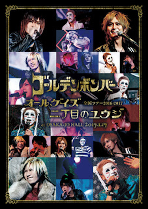 【DVD】All Gays 2 chome no Yuji @Osakajo Hall 2017.1.17
