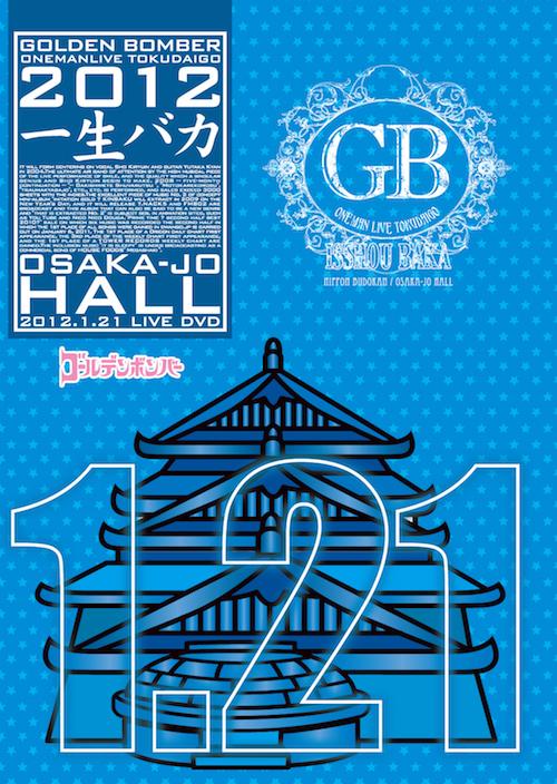 【DVD】ワンマンライブ特大号「一生バカ」大阪城ホール2012.1.21
