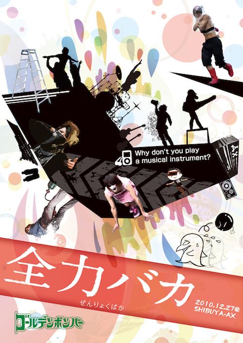 「全力バカ」2010.12.27at SHIBUYA-AX(通常版)